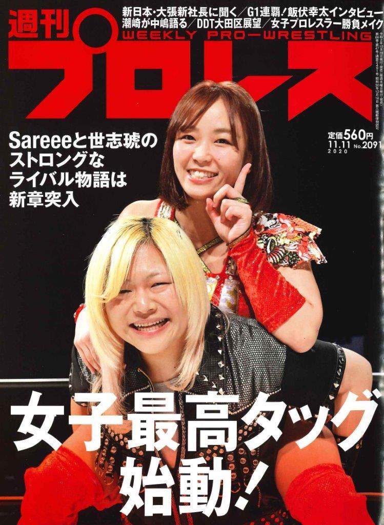 週プロ早版 11・11号(№2091)Sareeeと世志琥のタッグ始動/新日本・大 ...