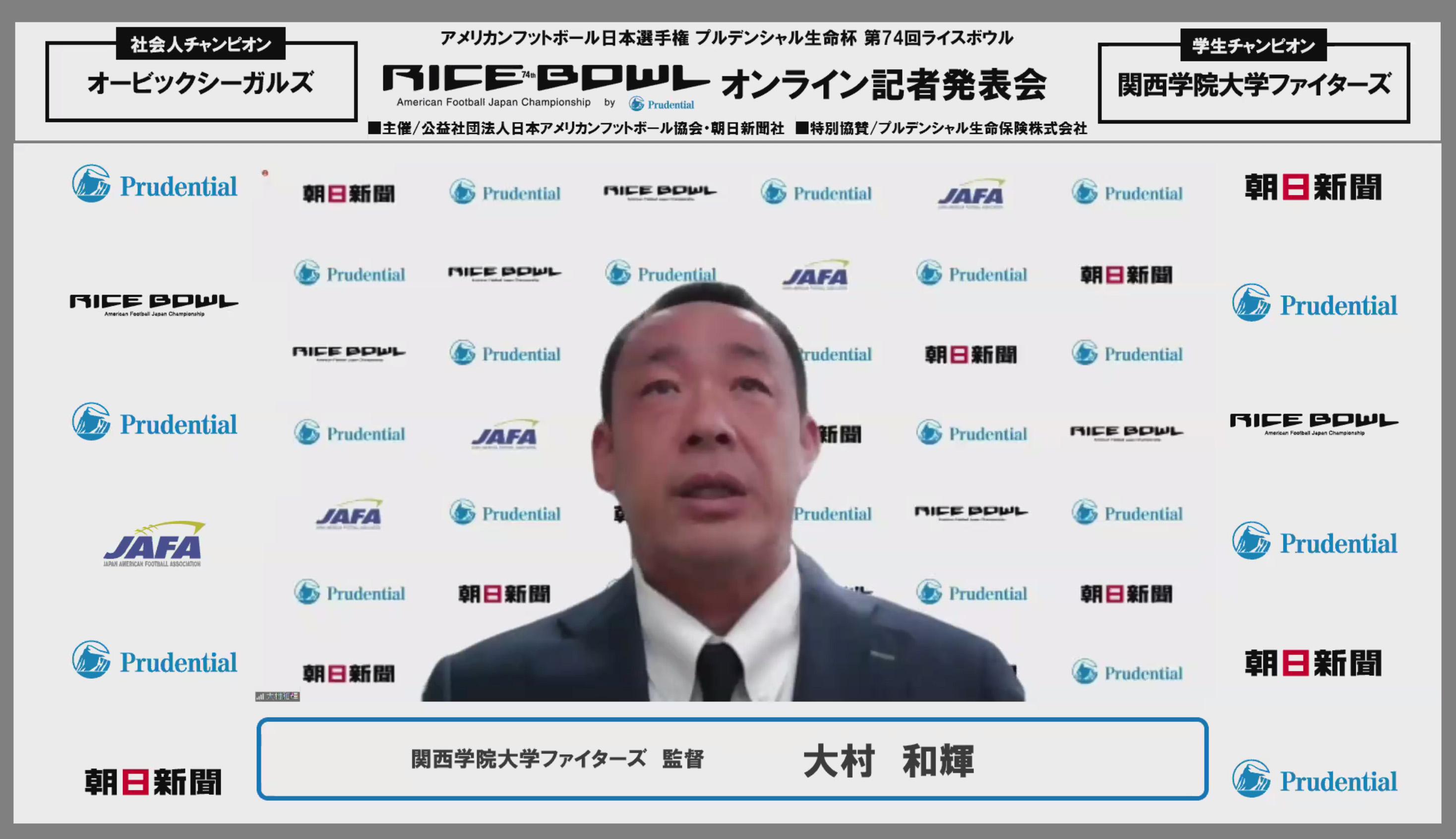 関学大の大村監督