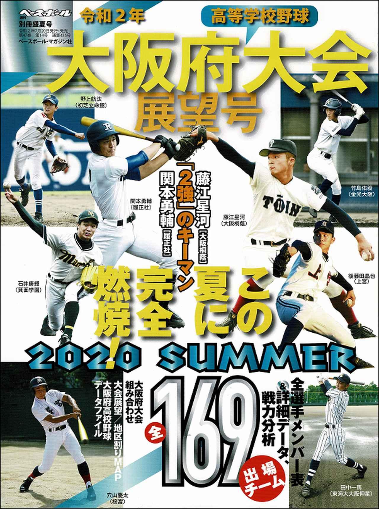 令和2年大阪府高等学校野球大会展望号週刊ベースボール別冊盛夏号 ...