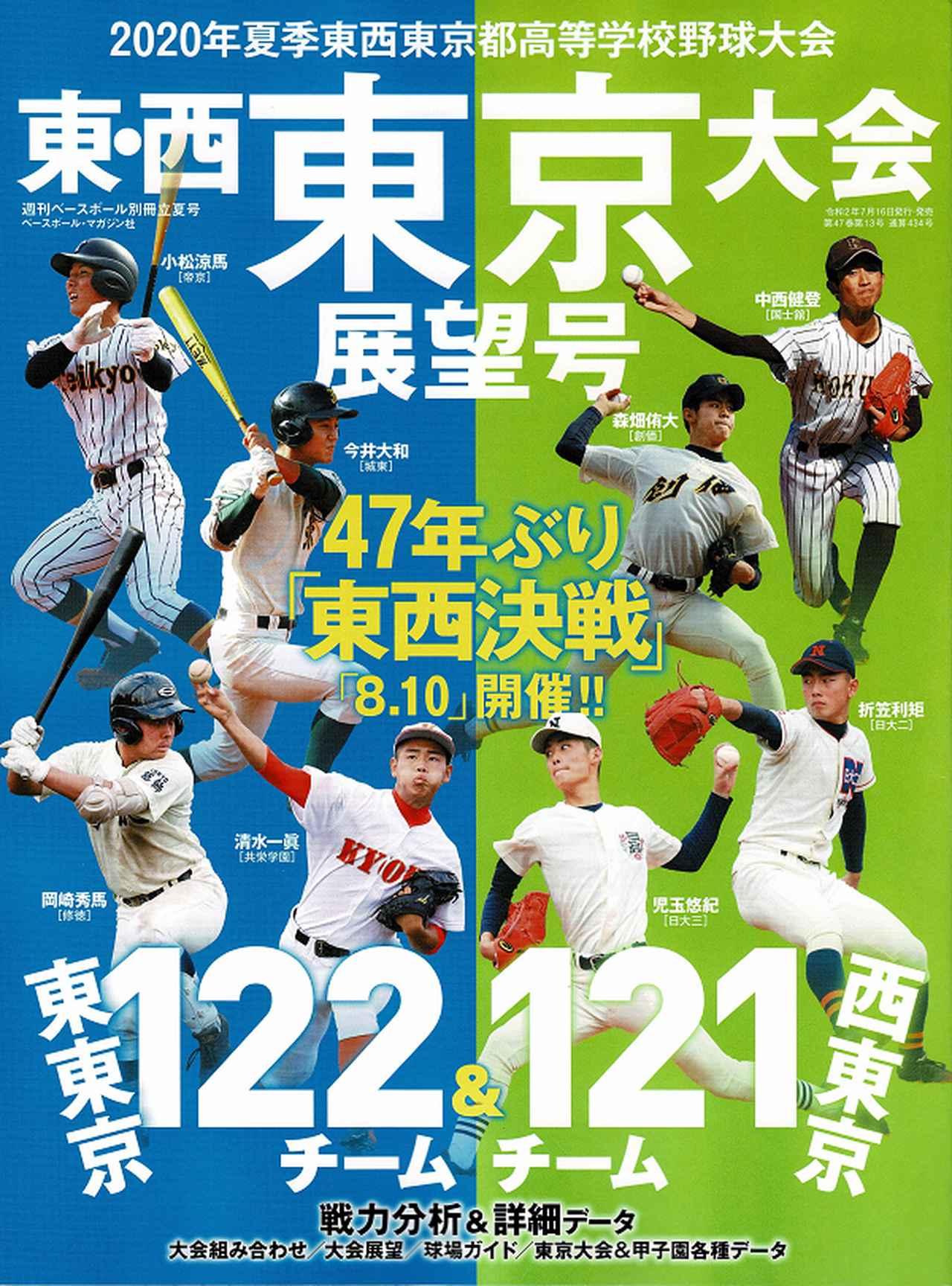 野球 西 東京 トーナメント 高校 2019夏の甲子園西・東京都予選の試合結果速報!組み合わせトーナメント表一覧