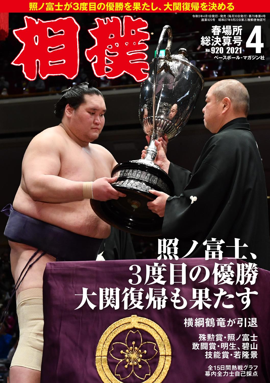 取り組み 大相撲 明日 の 大相撲.jp