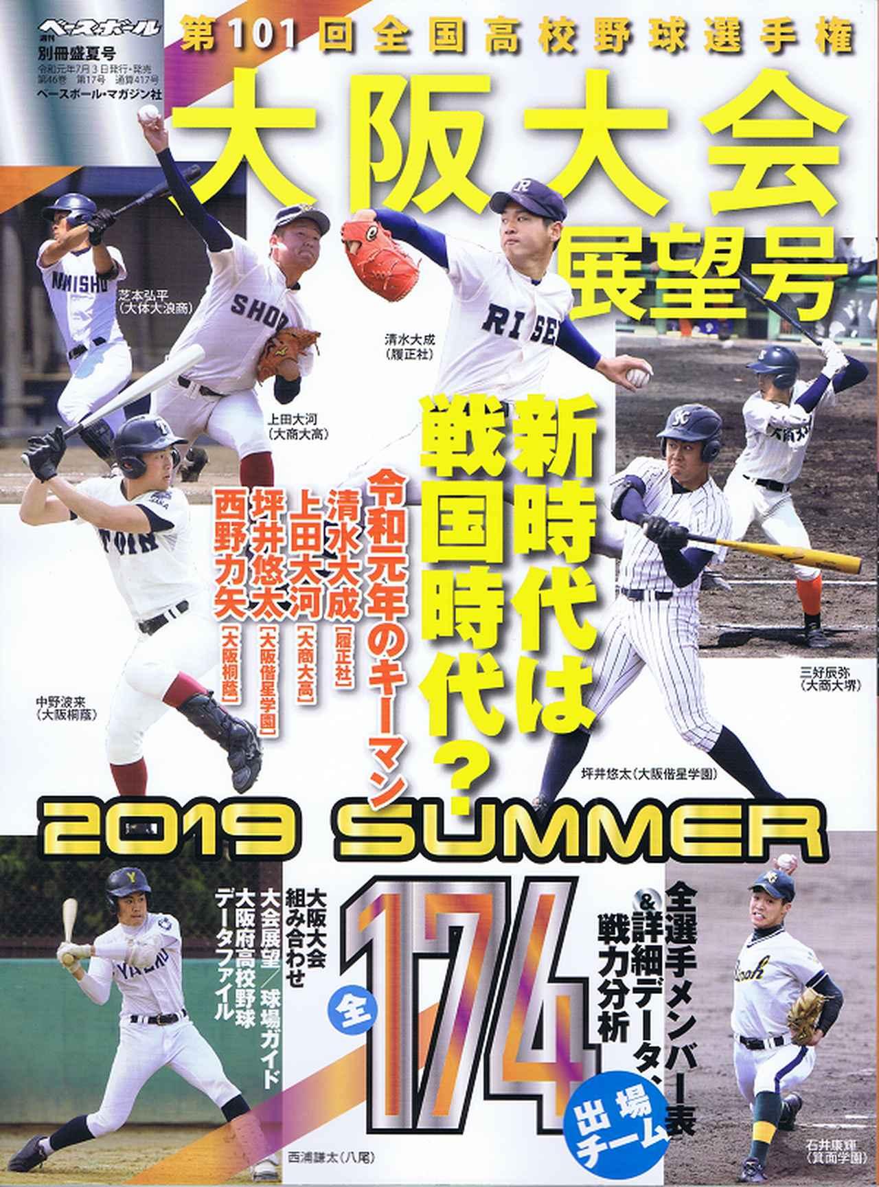 野球 大会 府 高校 大阪