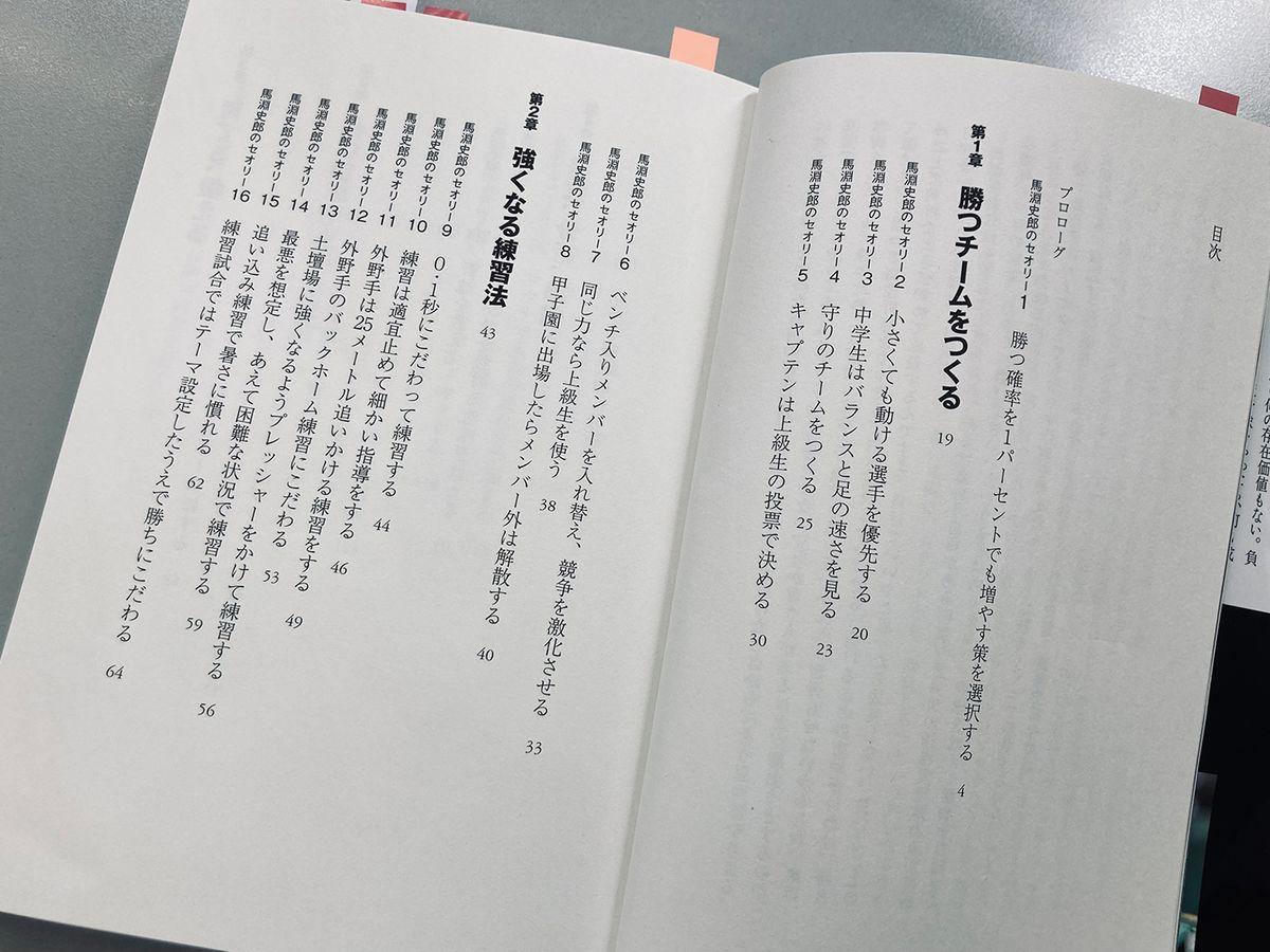 『明徳義塾・馬淵史郎のセオリー』では馬淵監督の戦略と育成術について、第1章から7章までテーマ別に83のセオリーとして紹介している