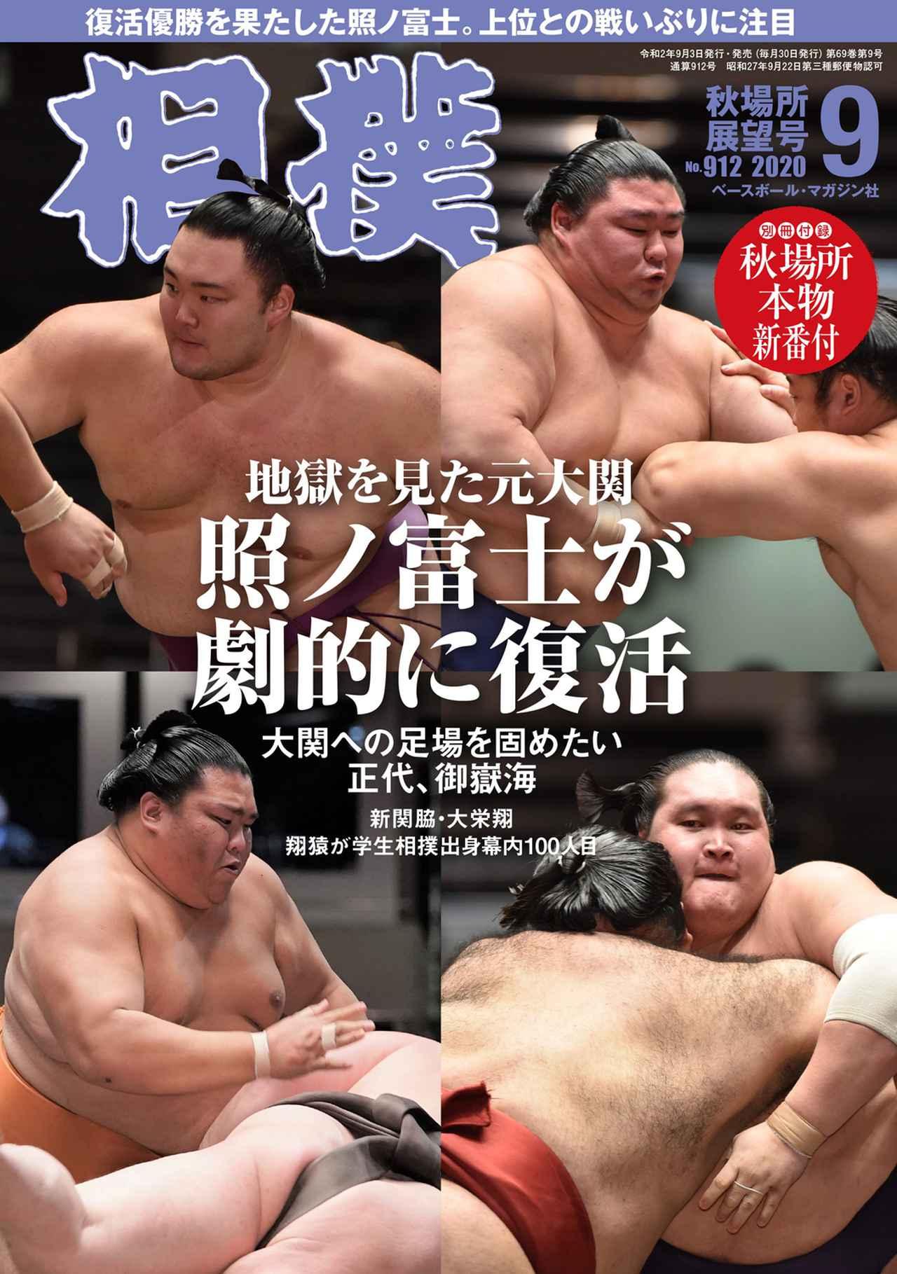 の 結果 今日 の 幕内 相撲