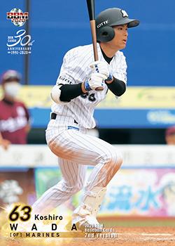 No.348 和田康士朗(ロ)