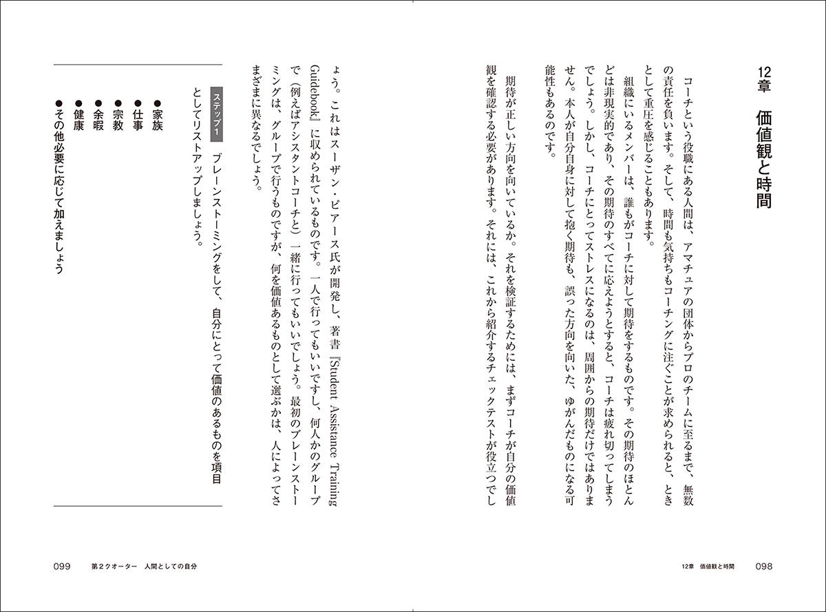 12章「価値観と時間」より