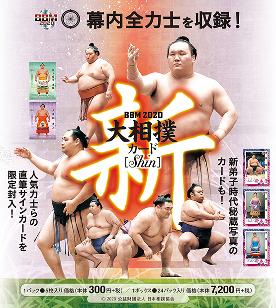 BBM2020大相撲カード 新
