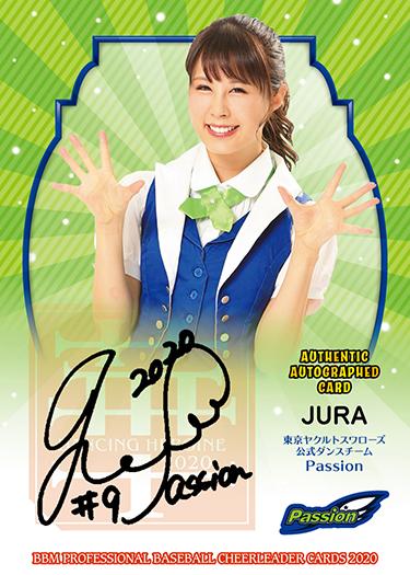 直筆サインカード JURA(Passion)